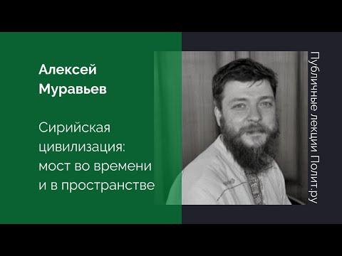 Алексей Муравьев. Сирийская цивилизация: мост во времени и в пространстве