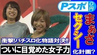 人気芸人出演【P-mart諸国漫遊TV】チャンネル登録はコチラ→http://www.y...