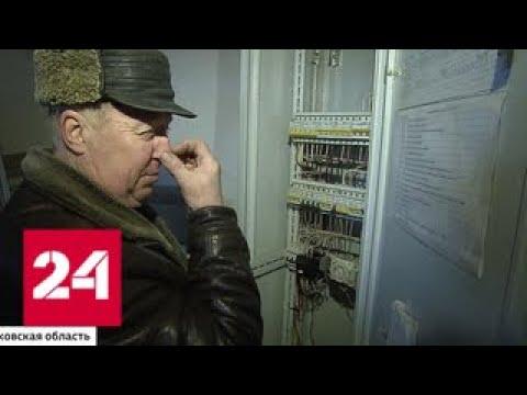 Отключили за неуплату: жители 7 домов в подмосковном Звенигороде остались без света - Россия 24
