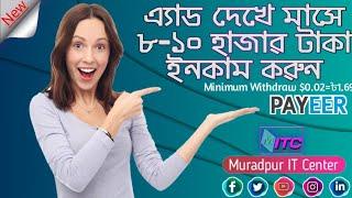 How To Earn Money Online Earning Imdbux Payment Proof Bangla tutorial 2020 // Muradpur IT Center