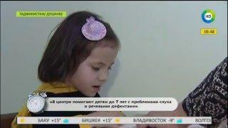 Как научить глухого ребенка говорить: коррекционный центр для детей в Душанбе.