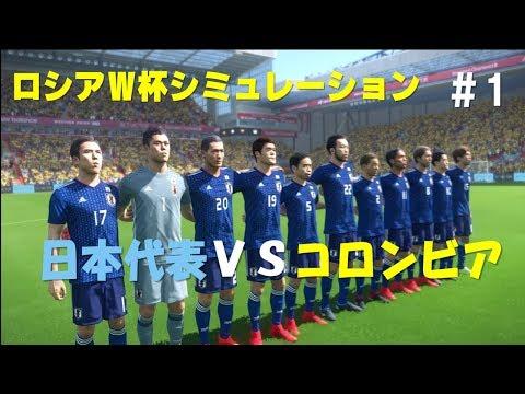 Wカップで日本は予選を通過できるか?