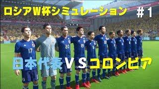 ロシアW杯をシミュレーションしてみた #1 日本代表VSコロンビア【ウイイレ2018】