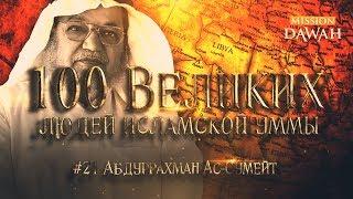 100 Великих Людей Исламской Уммы #21: Абдуррахман ас-Сумейт - Герой нашего времени