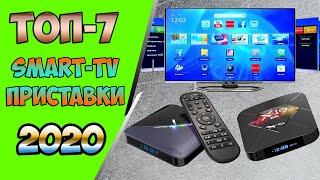 ТОП 7 Выбор лучшей SMART TV приставки с сайта ALIEXPRESS на 2020 год cмотреть видео онлайн бесплатно в высоком качестве - HDVIDEO