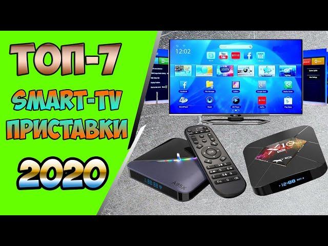 ТОП 7 Выбор лучшей SMART TV приставки с сайта ALIEXPRESS на 2020 год