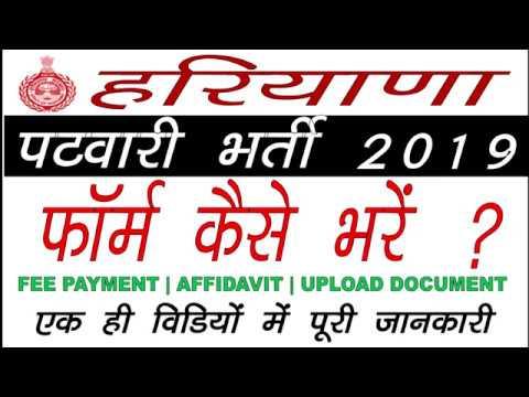 hssc-haryana-patwari-online-form-2019---सब-कुछ-/-सारी-जानकारी-है-इस-वीडियो-में