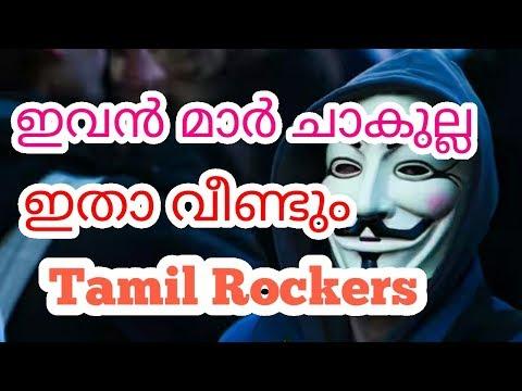 Uncle Malayalam Movie | Leaked | Tamil Rockers Start Again