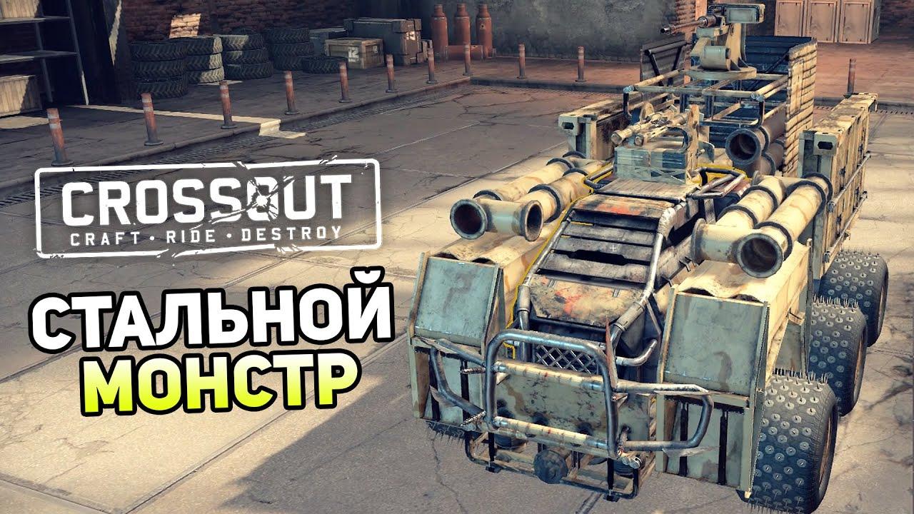 Видео Crossout Gameplay #6 — СТАЛЬНОЙ МОНСТР