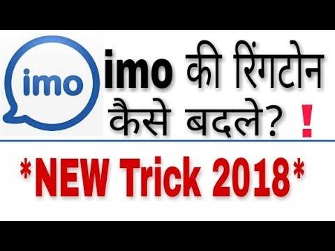 imo की रिंगटोन कैसे बदलें |How to change imo ringtone|custom ringtone imo|imo trick 2018|imo call