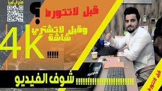 قبل لاتشتري اي شاشة 4K شوف الفيديو !!!