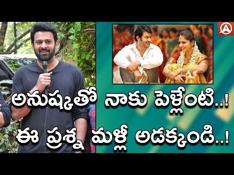 Prabhas Gives Clarity On Marriage Rumours With Anushka Shetty | Namaste Telugu