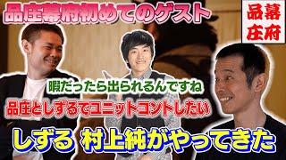YouTube動画:品庄幕府にしずる村上がやってきた!