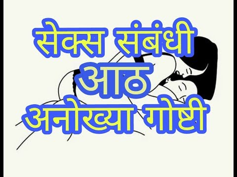 8 interesting facts about physical relation in marathi