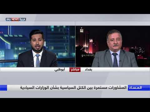 العراق...خلاف على الوزارات السيادية  - نشر قبل 5 ساعة
