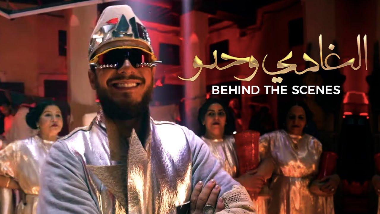 Saad Lamjarred - Lghadi Wehdou (Behind the Scenes) (سعد لمجرد - الغادي وحدو (الكواليس