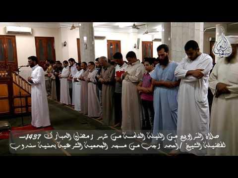 صلاة التراويح من الليلة الخامسة من شهر رمضان 1437هـ لفضيلة الشيخ /أحمد رجب