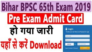 Bihar BPSC 65th Exam 2019 | Pre Admit Card Released | Download BPSC 65th Admit Card Live Here
