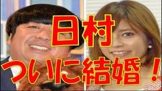 バナナマン日村勇紀が神田愛花アナと結婚、設楽祝福 いいねやチャンネル...