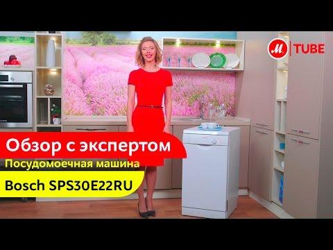 Видеообзор посудомоечной машины Bosch ActiveWater SPS30E22RU с экспертом «М.Видео»