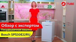 Видеообзор посудомоечной машины Bosch ActiveWater SPS30E22RU с экспертом «М.Видео»(Долговечная и технологичная посудомоечная машина Bosch ActiveWater SPS30E22RU Подробнее ..., 2016-12-31T09:12:17.000Z)