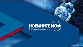 Новините на NOVA (12.05.2018 - централна емисия)