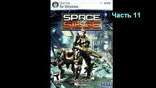 SPACE SIEGE (#11 - Хорошая концовка, Сэт киборг) [PC]
