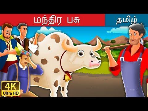மந்திர பசு | Magic Cow in Tamil | Fairy Tales in Tamil | Tamil Fairy Tales