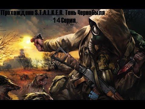 Прохождение Stalker Тень Чернобыля -  14 Серия Долг или Свобода 18+