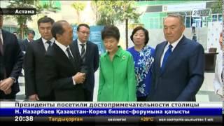 Президенты Казахстана и Южной Кореи посетили достопримечательности Астаны(После участия в открытии бизнес-форума главы двух государств посетили ряд знаковых культурно-гуманитарных..., 2014-06-19T14:53:34.000Z)