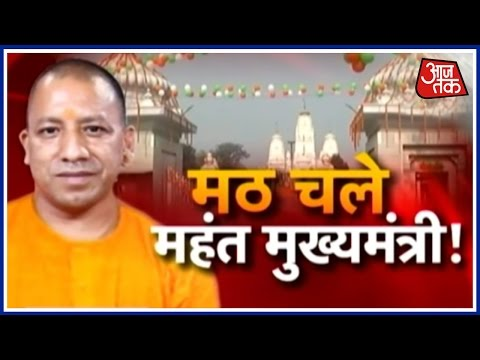 Aaj Subha: Yogi Adityanath To Go On  Two-Day Visit To Gorakhpur