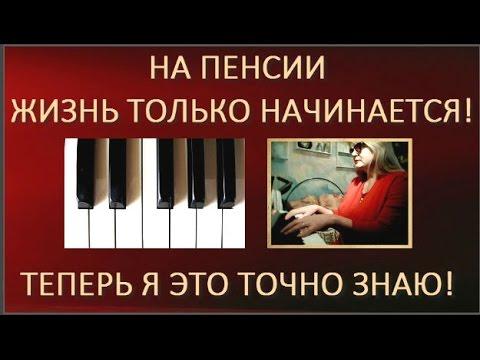 В 56 я научилась играть на пианино для души! Я МОЛОДЕЦ! :))