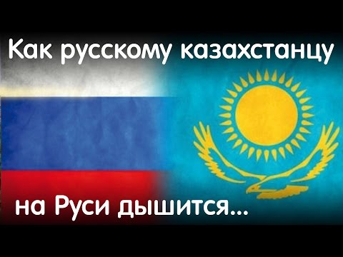 Как русскому казахстанцу