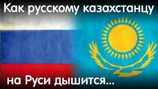 Как русскому казахстанцу на Руси дышится...