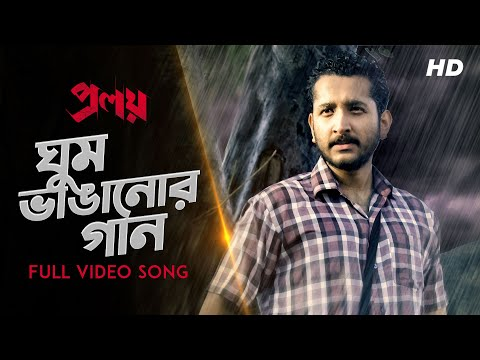 Ghum Bhanganor Gaan | Proloy | Parambrata | Mimi | Raj Chakraborty | Indraadip Dasgupta | 2013