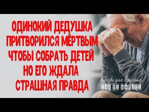 Одинокий дедушка притворился мёртвым, чтобы собрать своих детей вместе, но его ждала страшная правда