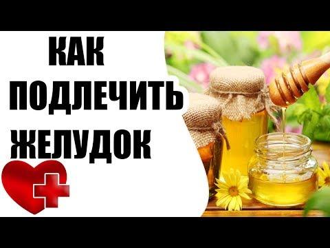 От меда болит желудок что делать