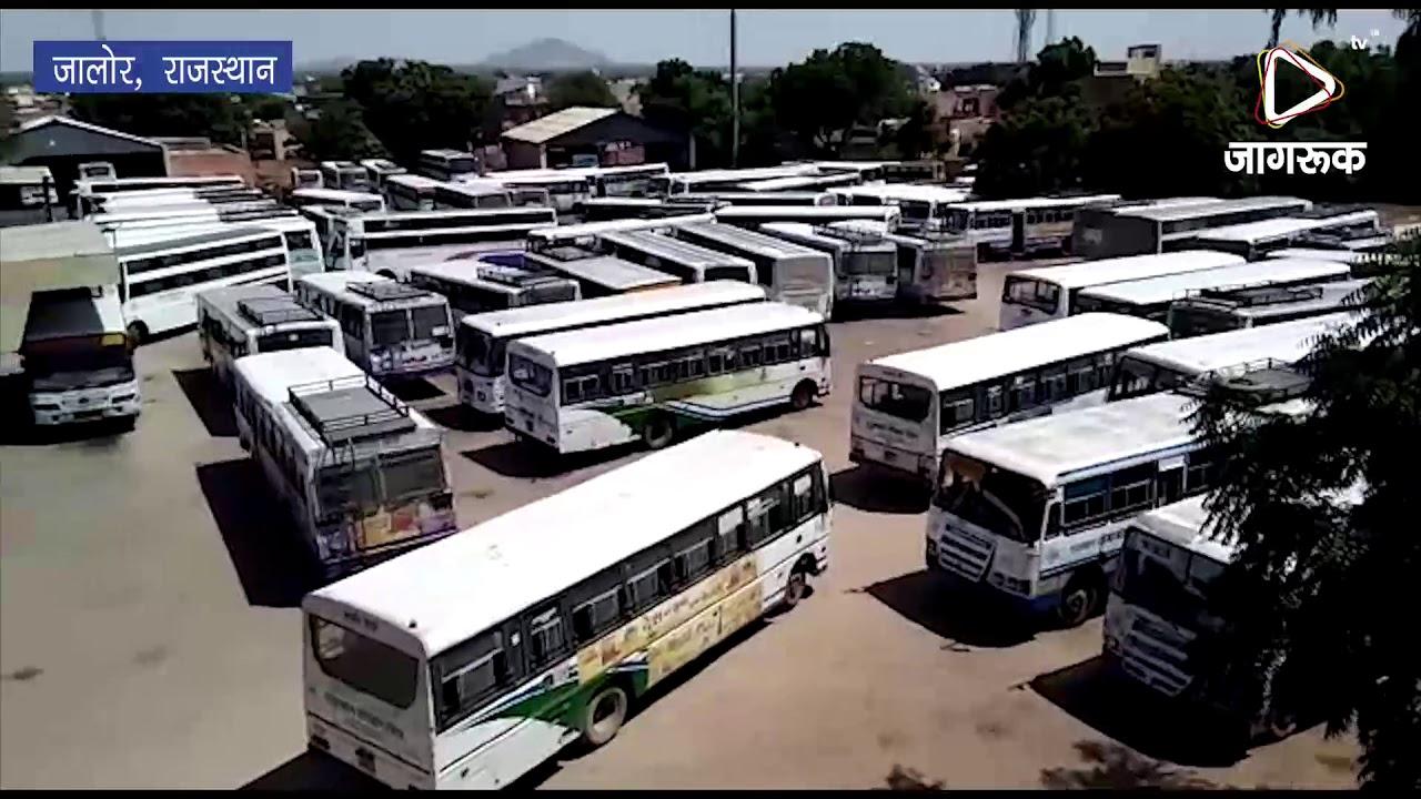 जालोर : रोडवेज की चक्काजाम जारी