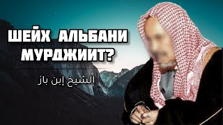 Шейх Ибн Баз: Шейх Альбани мурджиит? [HD]
