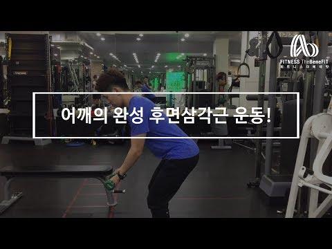 어깨의 완성 후면삼각근 운동!