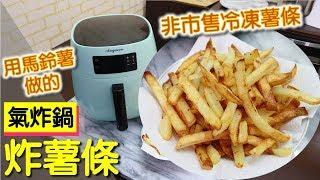 氣炸鍋炸薯條 氣炸減油更健康 自製薯條外皮超脆 一吃就上癮 #156【明聰Leo】