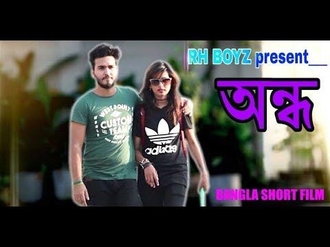 ONDHO ( অন্ধ ) Bangla Short Film 2017 | Social Awareness Bengali Short Film | RH BOYZ present