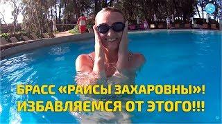 Плавание Брассом: от Стиля Раисы Захаровны к Правильному Брассу!!!