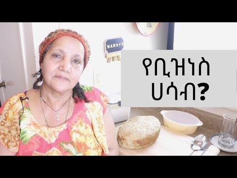 Ethiopian Food – Plating Ergo – የእርጎ አጠቃቀም እና የቢዝነስ ሀሳብ