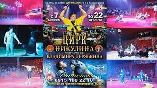 258. Шоу Владимира Дерябкина