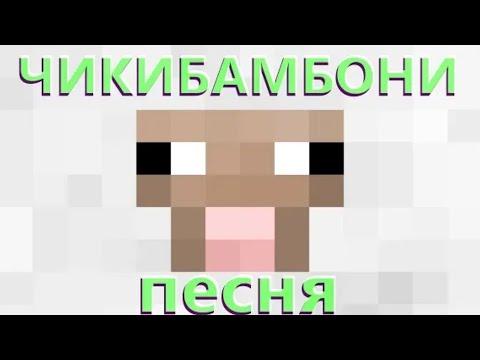 ЧИКИБАМБОНИ - 10 ЧАСОВ!
