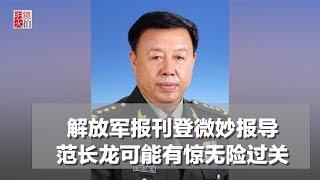 解放軍報刊登微妙報導,范長龍可能有驚無險過關(《新聞時時報》2018年1月18日)