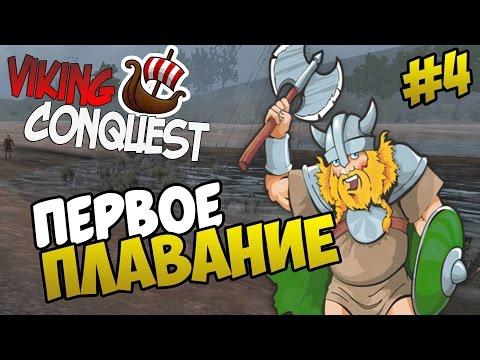 Как управлять кораблем в mount and blade viking conquest