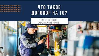 Что такое Договор на Техническое обслуживание