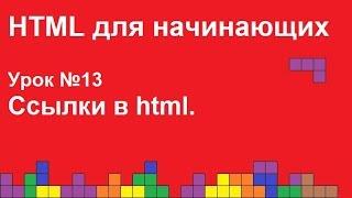 HTML для начинающих. Урок 13. Ссылки html.